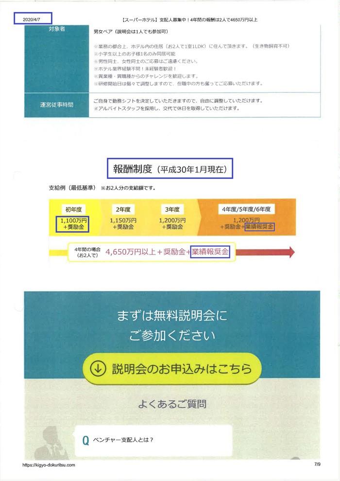 令和2年4月7日取得の年間業務委託料